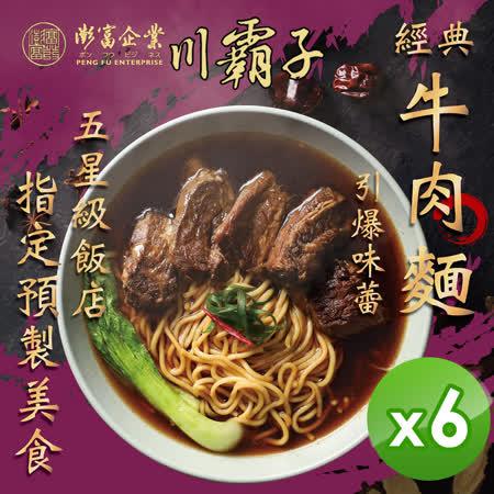 川霸子 牛肉麵任選x6盒