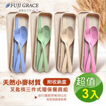 FUJI-GRACE 小麥三件式餐具組X3