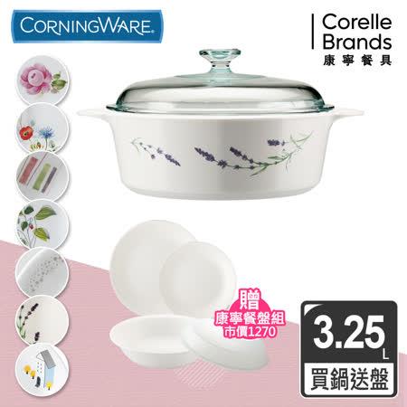 3.2L圓型陶瓷康寧鍋 贈粉彩陶瓷不沾湯鍋