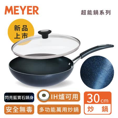 MEYER美亞  超能導磁不沾鍋炒鍋