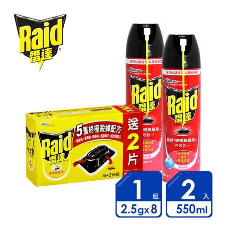 雷達  雙重殺蟑組合 殺蟑堡+蟑蟻藥2入