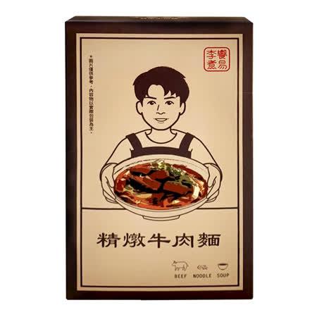 【李饗煮易】 精燉牛肉麵 580G