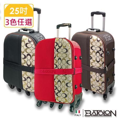 【BATOLON寶龍】 25吋時尚加大行李箱