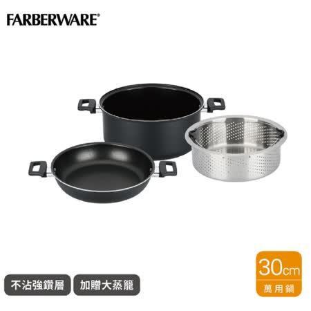 Farberware 多功能 三合一不沾萬用鍋30cm
