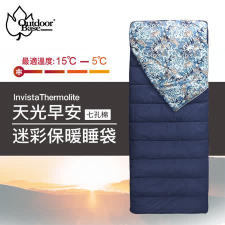 【Outdoorbase】 天光早安迷彩保暖睡袋