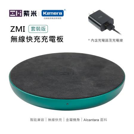 ZMI紫米 無線快速充電套裝 含充電器+充電線 無線充電盤