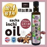 【FINDER SUNNY】印加果油-1罐組(250ml*1罐)