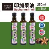【FINDER SUNNY】印加果油-3罐組(250ml*3罐)