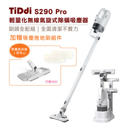 TiDdi S290 Pro 無線氣旋式除蟎吸塵器