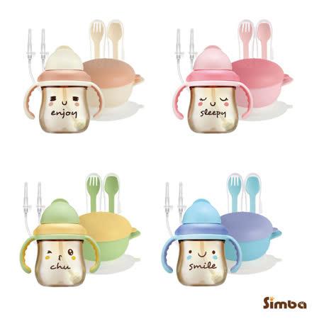 Simba 小獅王辛巴 好心情水杯餐具套組