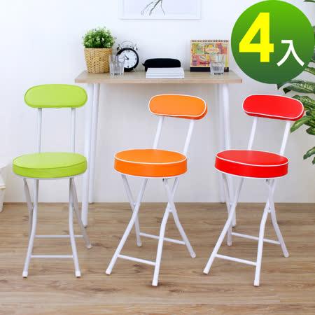 高背折疊 休閒餐椅