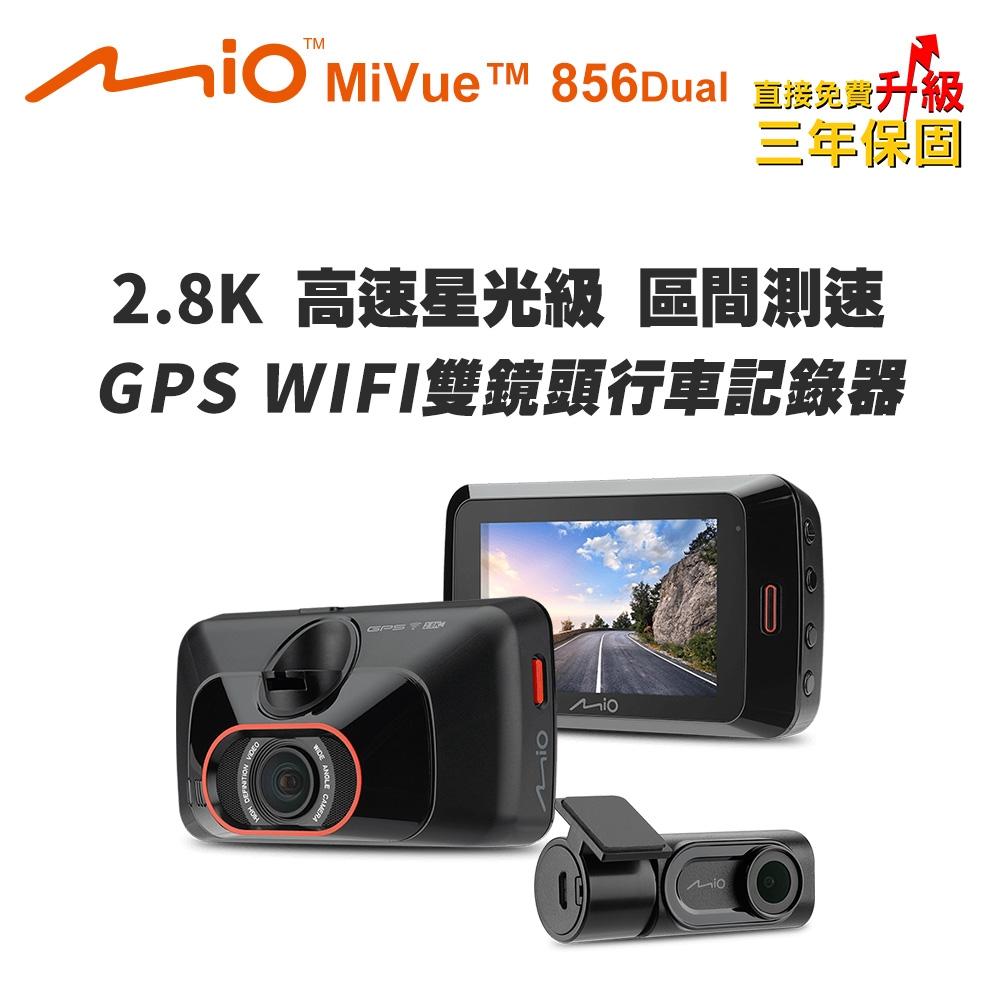 Mio MiVue 856 Dual (856D) 2.8K 高速星光級 區間測速 GPS WIFI 雙鏡頭行車記錄器(送-32G卡+3好禮)