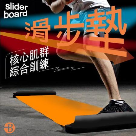 超有氧綜合訓練墊 滑步墊
