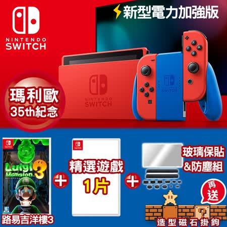 Switch瑪利歐特仕版+ 遊戲x2+防塵豪華組