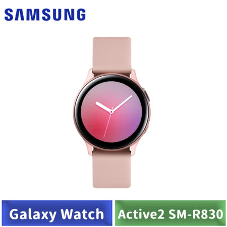 Samsung Galaxy Watch Active2 SM-R830 鋁製 40mm (玫瑰金)-【送玻璃保護貼】
