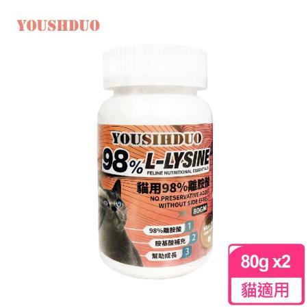 優思多 YOUSIHDUO 98%貓用離胺酸 80g