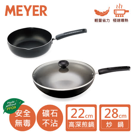 MEYER美亞 SKYLINE經典礦物不沾鍋雙鍋組(28cm炒+22cm深炒)