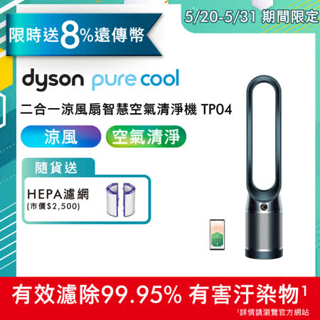 Pure Cool TP04 涼風扇清淨機