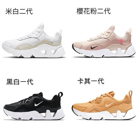 NIKE 孫芸芸休閒復古老爹鞋