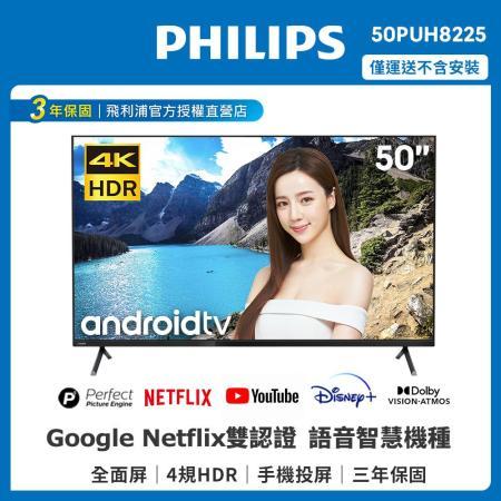 飛利浦 50吋4K Android 液晶顯示器+視訊盒