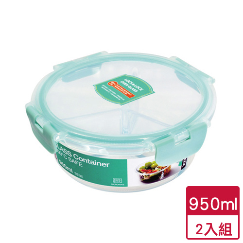 【2件超值組】樂扣 三分隔玻璃保鮮盒圓(950ml)