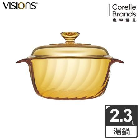 康寧 Trianon  晶炫透明鍋2.3L