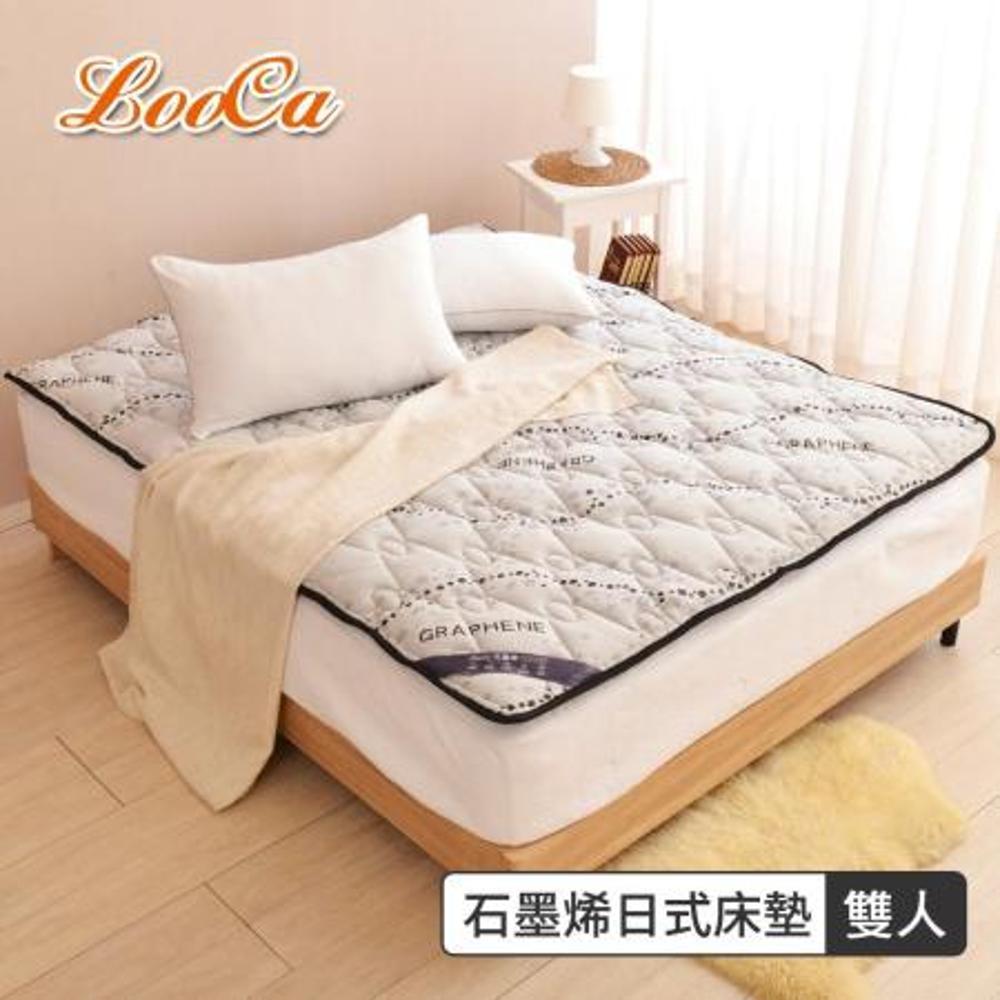 【LooCa】抗菌石墨烯天絲-超厚8cm兩用日式床墊(雙人5尺)
