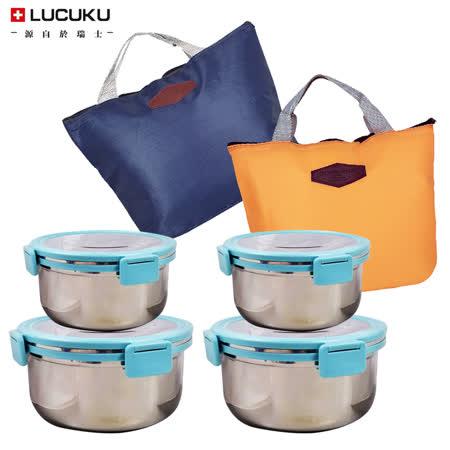 瑞士LUCUKU 不鏽鋼保鮮餐盒4件組