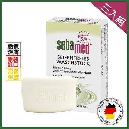 德國Sebamed pH5.5  橄欖潔膚皂 150g*3入