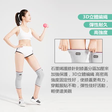 【DR.MANGO】遠紅外線 石墨烯運動護膝(2只裝)