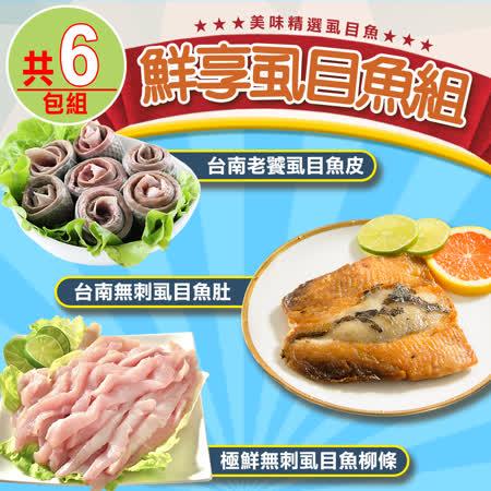 愛上海鮮 鮮享虱目魚6包