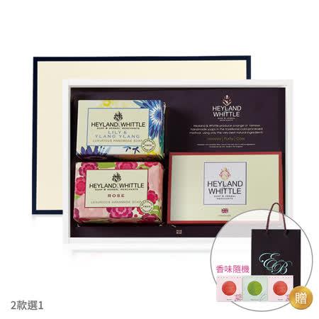 H&W 英倫薇朶 經典手工皂禮盒奢華組