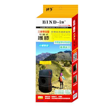 BIND-in 遠紅外線 三束帶加壓可調式護膝