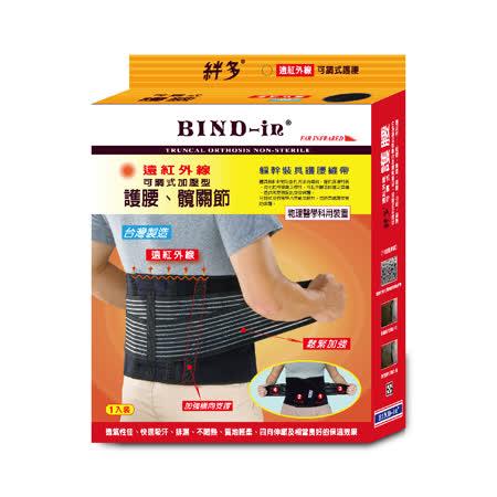 【BIND-in 】 遠紅外線-可調式護腰