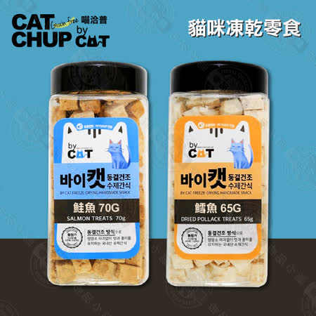 喵洽普 By Cat 貓咪凍乾零食