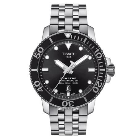 TISSOT天梭 海洋之星 機械潛水腕錶