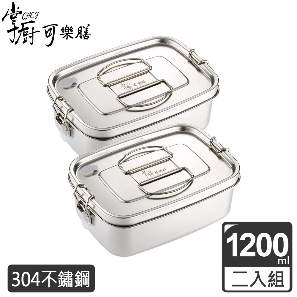 掌廚可樂膳 禾家單層不鏽鋼便當盒1200ml(扣環式)-2入組