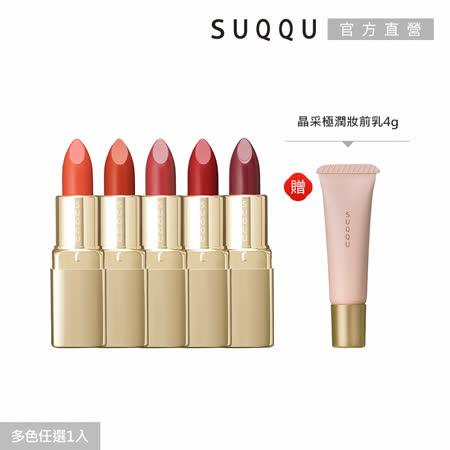 SUQQU 晶采唇膏限定優惠組