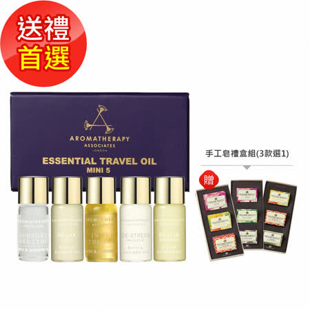 AA 英國皇家芳療 迷你沐浴油+香氛皂組