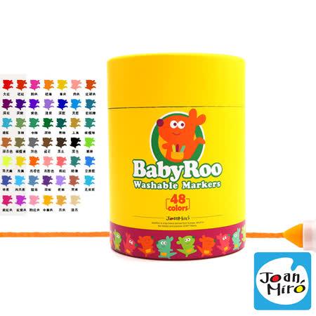 西班牙 JoanMiro  兒童可水洗彩色筆