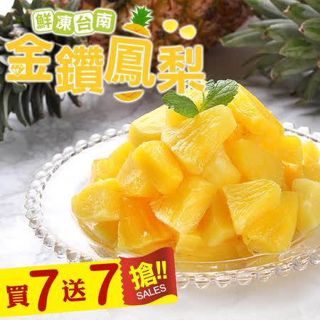 愛上鮮果 鮮凍台南金鑽鳳梨7包