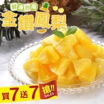 【愛上鮮果】買7送7 鮮凍台南金鑽鳳梨共14包組(250g±10%/盒)