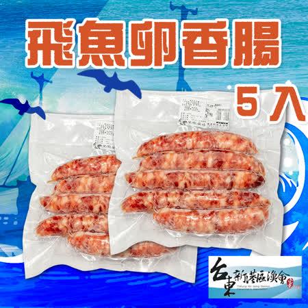 【新港漁會】 飛魚卵香腸2包
