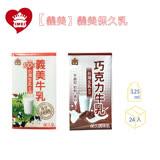 (破盤價)【義美】義美保久乳(原味/巧克力) 125ml*24入/箱