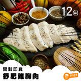 【野人舒食】舒肥雞胸肉 任選 12入(180g±5%/入)