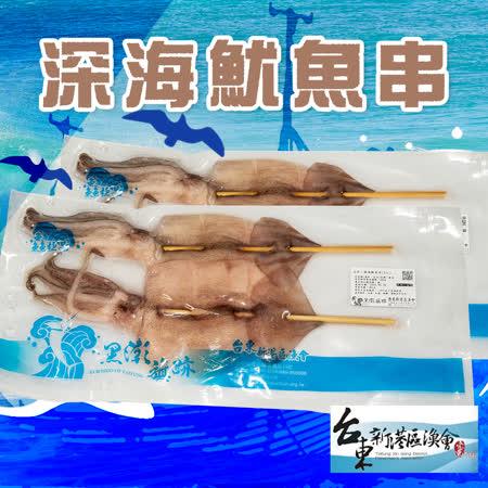 新港漁會 深海魷魚串6隻