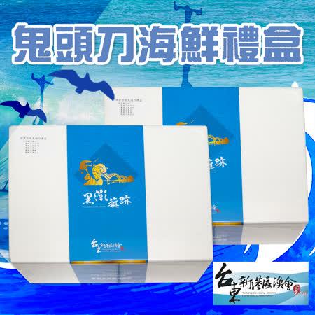 新港漁會 鬼頭刀海鮮禮盒