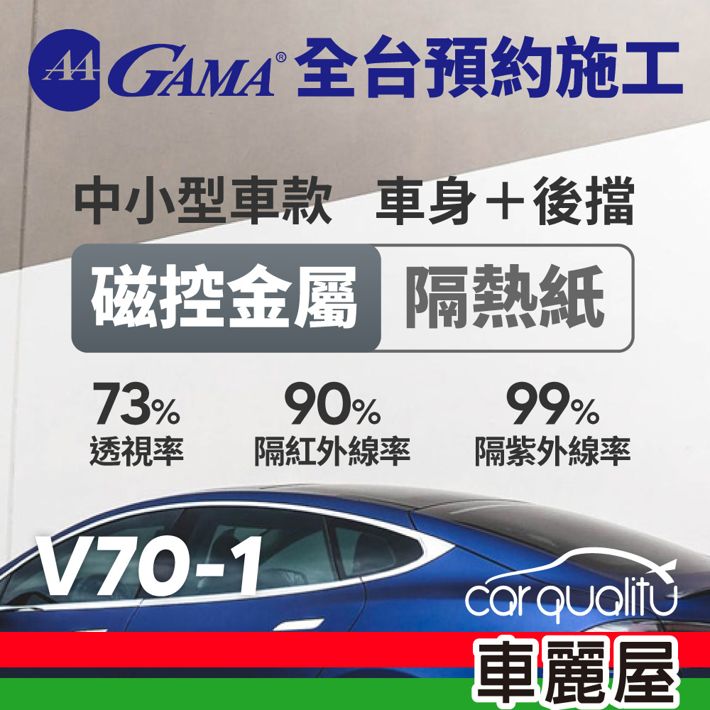 【GAMA】防窺抗UV隔熱貼 磁控金屬系列 車身左右四窗+後擋 送安裝(不含天窗) GAMA-V70-1