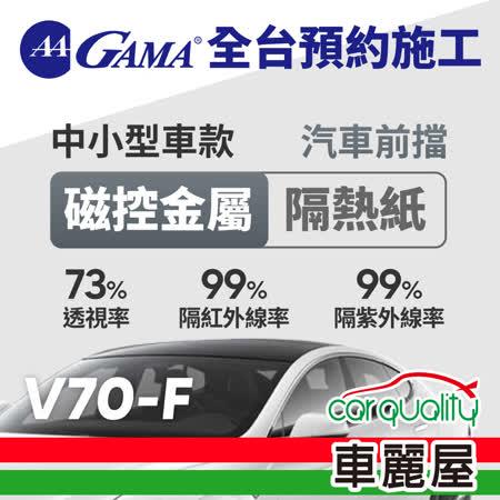 【GAMA】 防窺抗UV車用隔熱貼