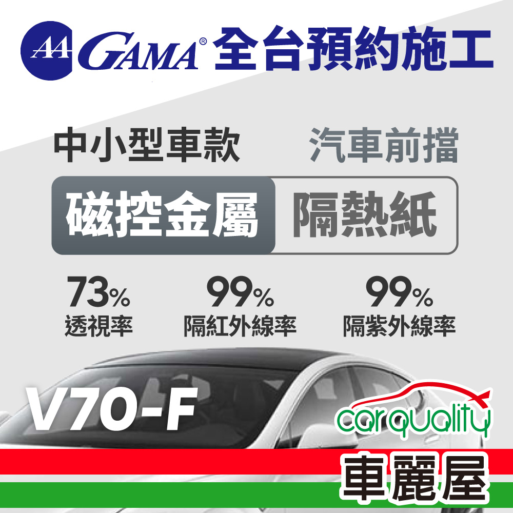 【GAMA】防窺抗UV隔熱貼 磁控金屬系列 前擋 送安裝 GAMA-V70-F